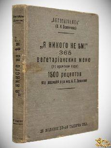 Букинистическая книга Я никого не ЕМ, Зеленкова О.К.