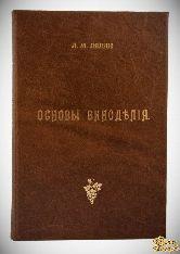 Основы виноделия, Лялин Л.М.