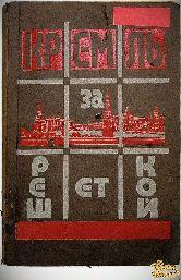 Кремль за решеткой: (Подпольная Россия)