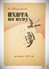 Зворыкин Н. Охота по перу. Охота на водоплавающую, болотную, лесную и степную дичь
