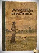 Терник Е. Рассказы охотника