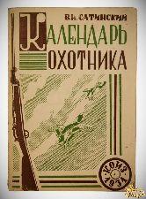 Сатинский В.Н. Календарь охотника (С автографом автора Бутурлину)