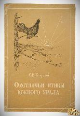 Куриков С.В. Охотничьи птицы Южного Урала