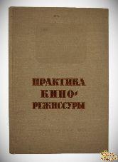 Практика кинорежиссуры, Кулешов Л.