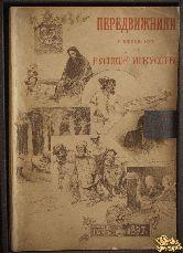 Передвижники и влияние их на русское искусство
