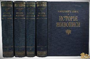 Старинная книга Бенуа Александр, История живописи, в 4-х томах