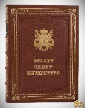 200 лет Санкт-Петербурга, Авсеенко В.