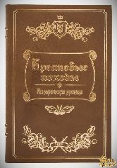 Крестовые походы. Историческая хроника