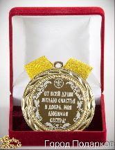 Медаль От всей души желаю счастья и добра, моя любимая СЕСТРА! (элит)
