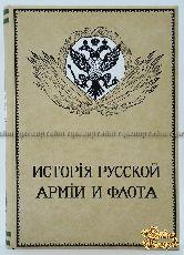 История Русской армии и флота (в 15-ти томах)