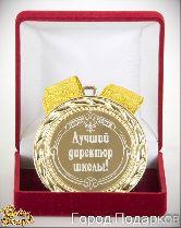 Медаль подарочная Лучший директор школы