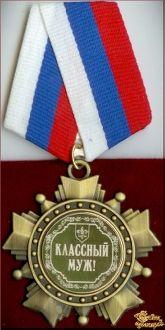 Орден подарочный Классный муж! (элит)