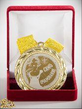 Медаль подарочная Само очарование! (элит)