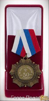 Орден подарочный За взятие юбилея 50лет