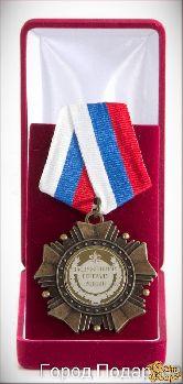Орден подарочный Заслуженному Генералу России