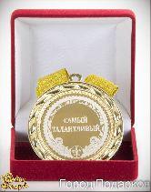 Медаль подарочная Самый талантливый