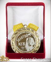 Медаль подарочная Золотой муж! (элит)