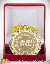 Медаль подарочная Завидная невеста(станд)!