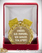 Медаль подарочная Любовь как морковь,чем больше,тем лучше!