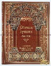Сборник лучших басен (с рис. И. и А. Шарлеман)