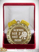 Медаль подарочная Мужчина всей моей жизни! (элит)