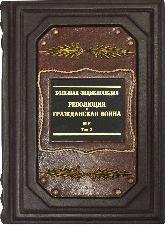 Революция и гражданская война в России. 4 тома