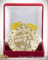Медаль подарочная Счастливый жених! (элит)