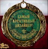 Медаль подарочная Самый креативный дизайнер