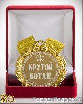 Медаль подарочная Крутой ботан!
