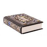 Библия (в мешочке) (скань)