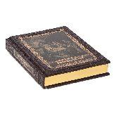 Библия в гравюрах Гюстава Доре (в мешочке)