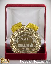 Медаль подарочная Человек с Большой буквы!