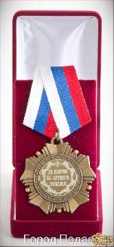 Орден За взятие юбилея 65-летнего рубежа (элит)