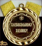 Медаль подарочная Хлебосольному хозяину! (элит)