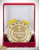 Медаль подарочная За трудолюбие и талант