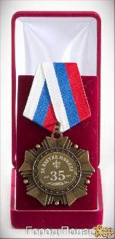 Орден подарочный За взятие юбилея 35лет