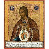 Купить икону Богородица Поможение родам арт БПР-01 12х10