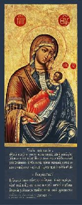 Купить икону Богородица Утоли Моя Печали арт БУП-01 24х96