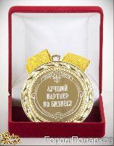 Медаль Лучший партнер по бизнесу