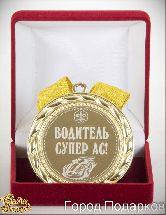 Медаль подарочная Водитель супер АС!