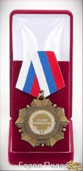 Орден подарочный Лучшему Полицейскому
