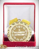 Медаль подарочная За выдающиеся достижения