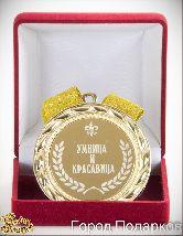 Медаль подарочная Умница и красавица