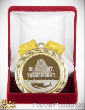 Медаль подарочная Кто не рыбачит, тот не ловит-1! (элит)