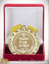 Медаль подарочная Свадебная 6-чугунная