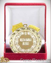 Медаль подарочная Идеальная жена (элит).
