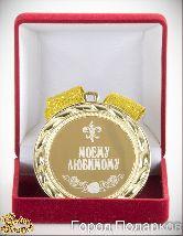 Медаль подарочная Моему любимому