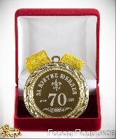 Медаль подарочная За взятие юбилея 70лет