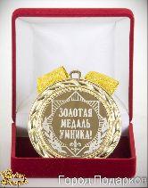 Медаль подарочная Золотая медаль умника!