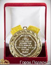 Медаль подарочная Я приеду к тебе, поцелую морщинки твои (элит)